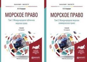 Морское право 1-2 том