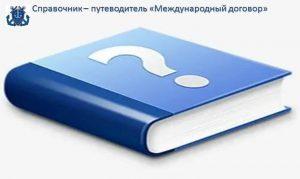 знак рубрики Справочник