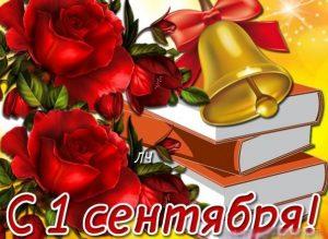 с днем знаний)