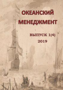Выпуск 01-2019
