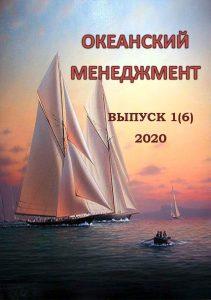 2020-1(6)