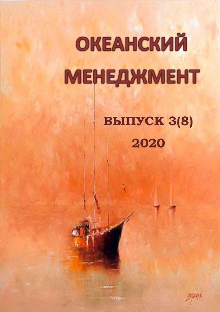 2020-3(8)