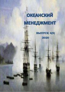 2020-4(9)
